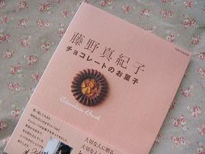藤野真紀子チョコレートのお菓子